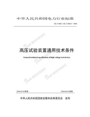 DL848.1-5-2004T 高压试验装置通用技术条件.doc