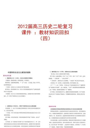 2012届高三历史二轮复习课件_:中国特色社会主义建设的道路_(人教版).ppt