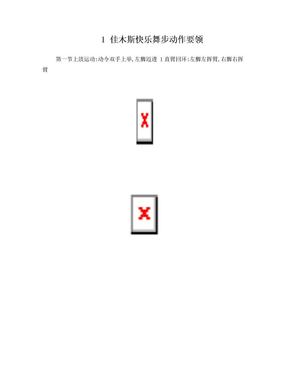 佳木斯快乐舞步健身操动作要领全套(带图).doc