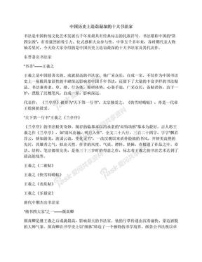 中国历史上造诣最深的十大书法家.docx