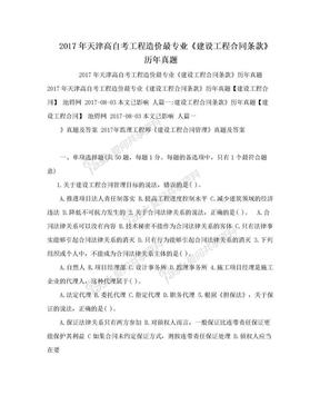 2017年天津高自考工程造价最专业《建设工程合同条款》历年真题.doc
