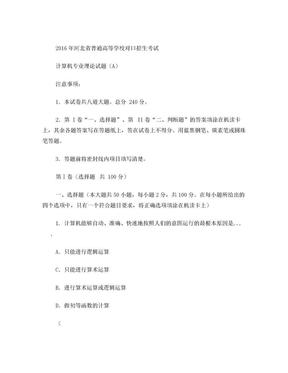 2016河北省对口高考计算机专业理论试题.doc