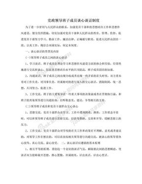 党政领导班子成员谈心谈话制度.doc