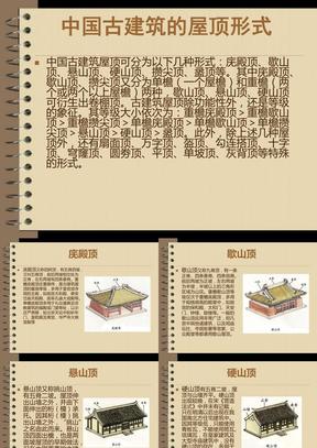 中国古建筑的屋顶形式.ppt