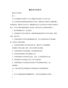 廉洁审计承诺书.doc