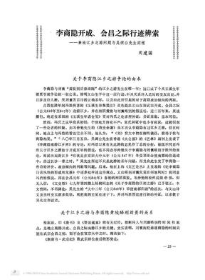 李商隐开成_会昌之际行迹辨索_兼就江乡之游问题与吴调公先生商榷.pdf