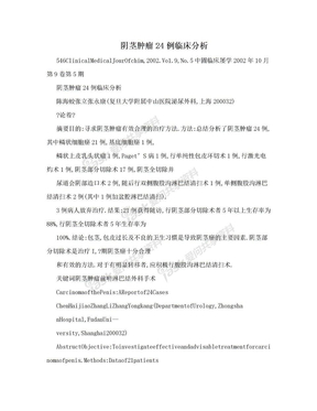 阴茎肿瘤24例临床分析.doc