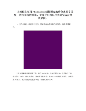 Photoshop cs6制作漂亮的紫色水晶字效果.doc