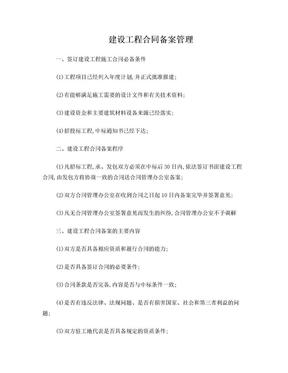 天津市建设工程合同备案管理.doc