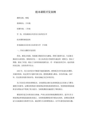 校本课程开发案例.doc