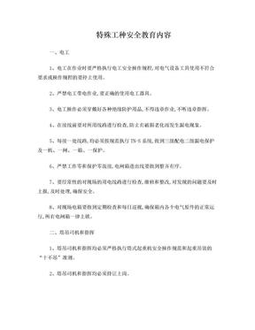 特殊工种安全教育内容.doc