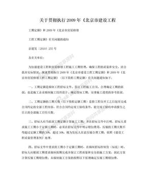 京建发〔2010〕255号-关于工期定额.doc
