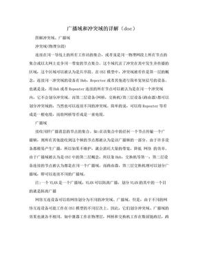广播域和冲突域的详解(doc).doc