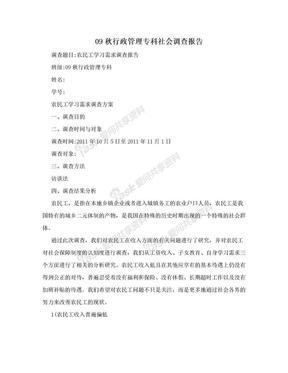 09秋行政管理专科社会调查报告.doc