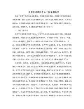 中学美术教师个人工作学期总结.doc