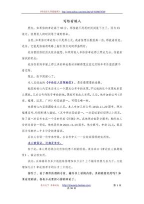 2010年陕西公务员考试行测真题及答案解析(2010年4月25日).doc