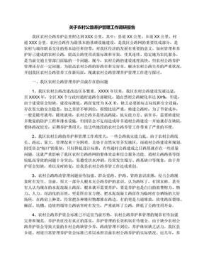 关于农村公路养护管理工作调研报告.docx