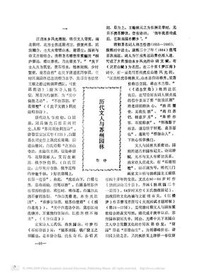历代文人与苏州园林.pdf