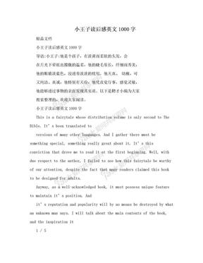 小王子读后感英文1000字.doc