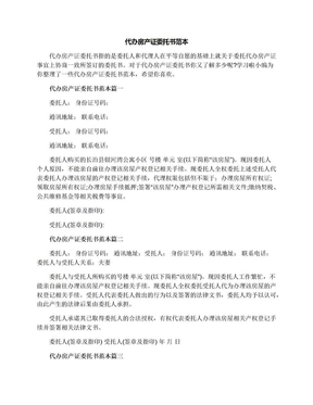 代办房产证委托书范本.docx