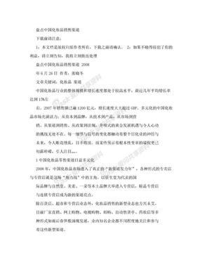 盘点中国化妆品销售渠道.doc