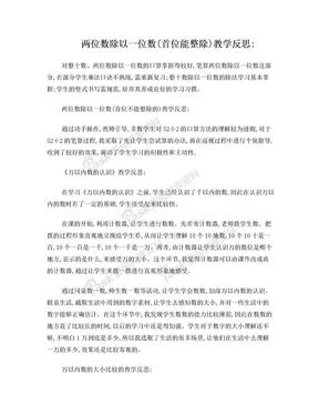 苏教版小学三年级数学上册教学反思 全册.doc