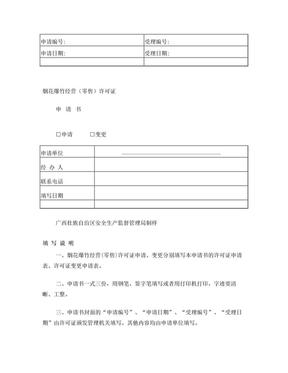 烟花爆竹经营(零售)许可证申请书 (1).doc