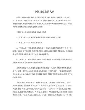 中国历史上的人质.doc