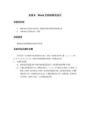 word使用指导++Word文档的格式设计.doc