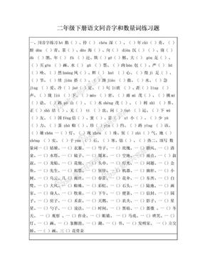 二年级下册语文同音字和数量词练习题.doc