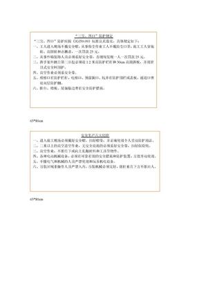 建筑施工工地安全文明标语牌(全套).doc