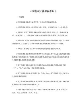 中国传统文化概观作业2.doc