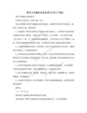 领导人员廉洁从业承诺书(2011年版).doc