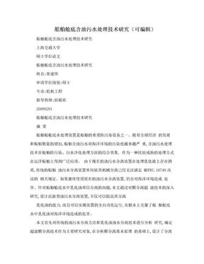 船舶舱底含油污水处理技术研究(可编辑).doc
