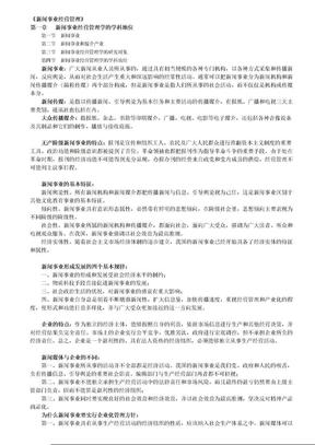 湖南大学《新闻事业经营管理》笔记完整版.doc