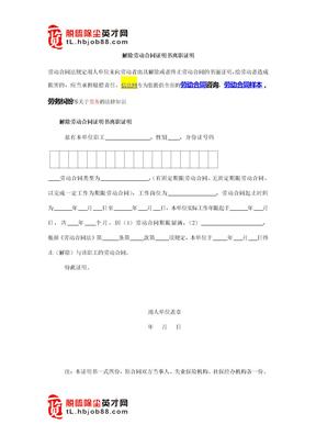 解除劳动合同证明书离职证明.doc