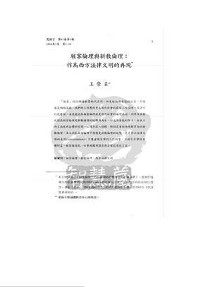 骇客伦理与新教伦理:作为西方法律文明的再现.pdf