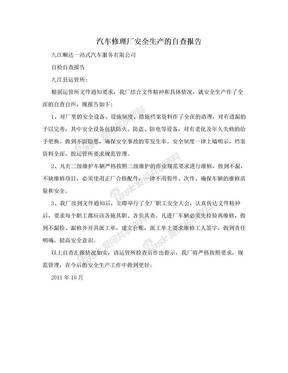 汽车修理厂安全生产的自查报告.doc