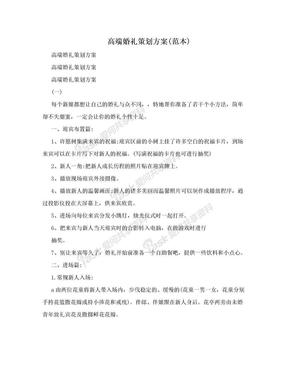 高端婚礼策划方案(范本).doc