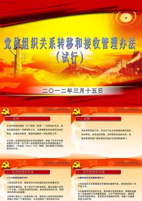党员组织关系转移和接收  ppt课件.ppt