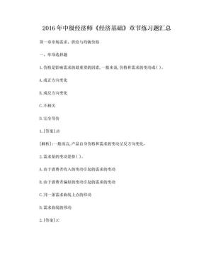 2016年中级经济师《经济基础》章节练习题汇总(整理可打印版).doc