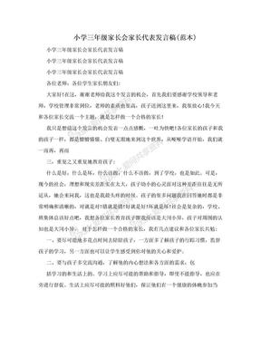 小学三年级家长会家长代表发言稿(范本).doc