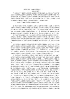 1999-2005中国新诗状况述评.doc
