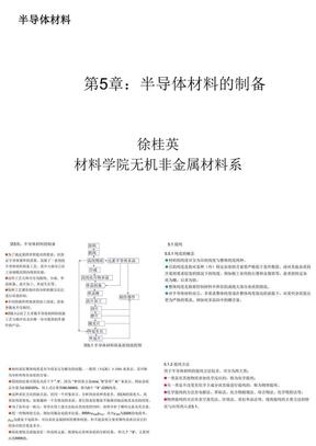 半导体材料导论5.ppt