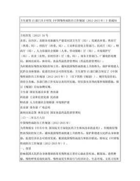 中国慢性病防治工作规划(2012-2015年).doc