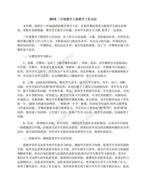 2015三年级数学下册教学工作总结.docx
