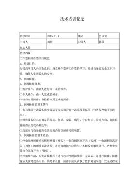 工作票和操作票填写规范培训记录.doc