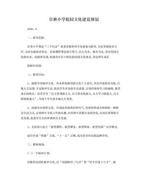 官林小学校园文化建设规划.doc