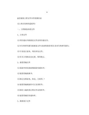 建筑工程文件归档范围目录.doc