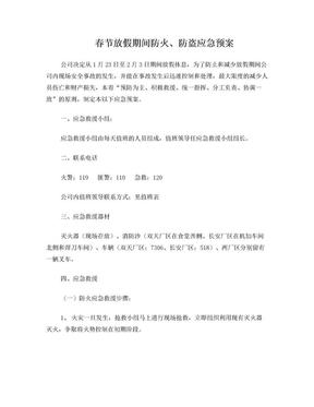 春节放假期间防火防盗应急预案.doc
